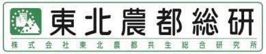 ㈱東北農都共生総合研究所